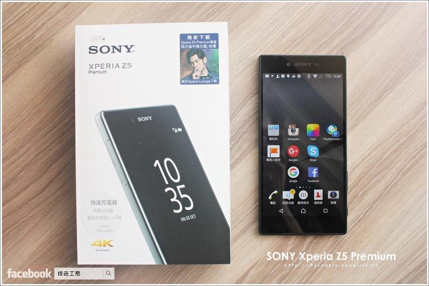 SONY Xperia Z5 Premium 開箱評測