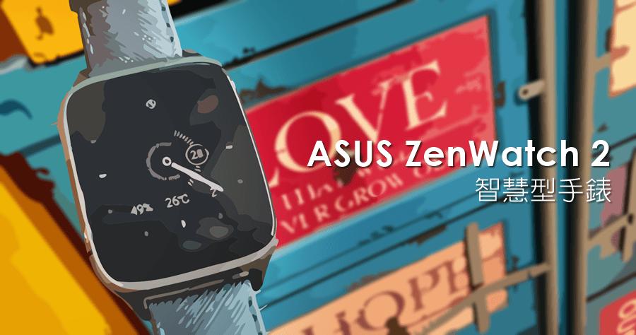 【開箱】ASUS ZenWatch 2 智慧型手錶,將訊息通知與手錶結合,語音輸入搜尋滿分