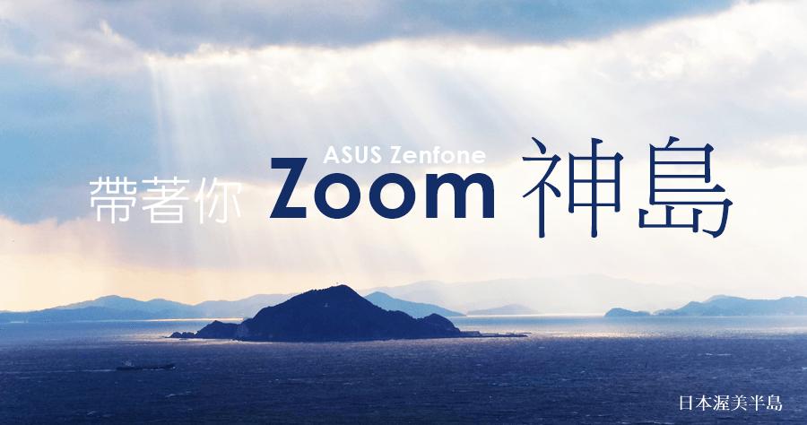 ASUS ZenFone Zoom 照相手機評測,帶著 Zoom 出門旅遊去!