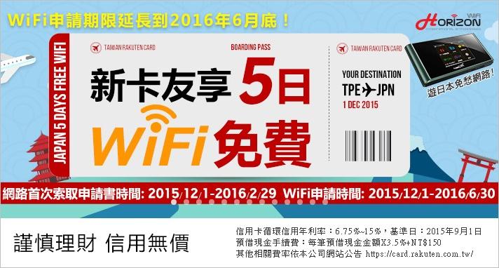 日本免費五天WI-FI 樂天信用卡