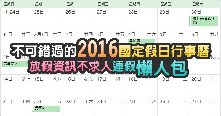 2016國定假日行事曆,連假攻略