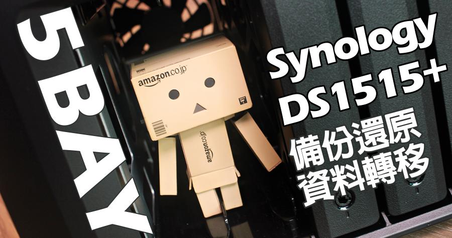 【開箱】Synology DiskStation DS1515+ 網路儲存伺服器,備份還原資料轉移實作