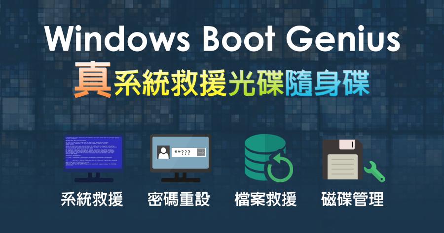 限時免費 Windows Boot Genius 系統救援救星,密碼重設、檔案救援與磁碟管理等必備功能