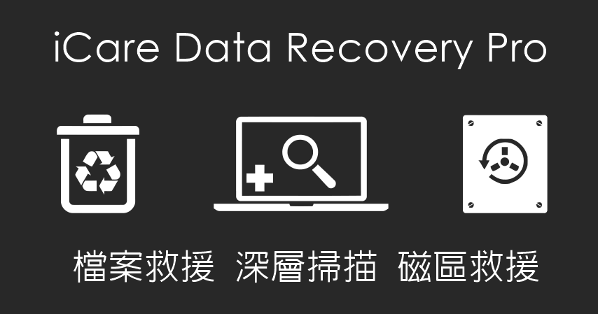 iCare Data Recovery Pro 檔案救援限時免費