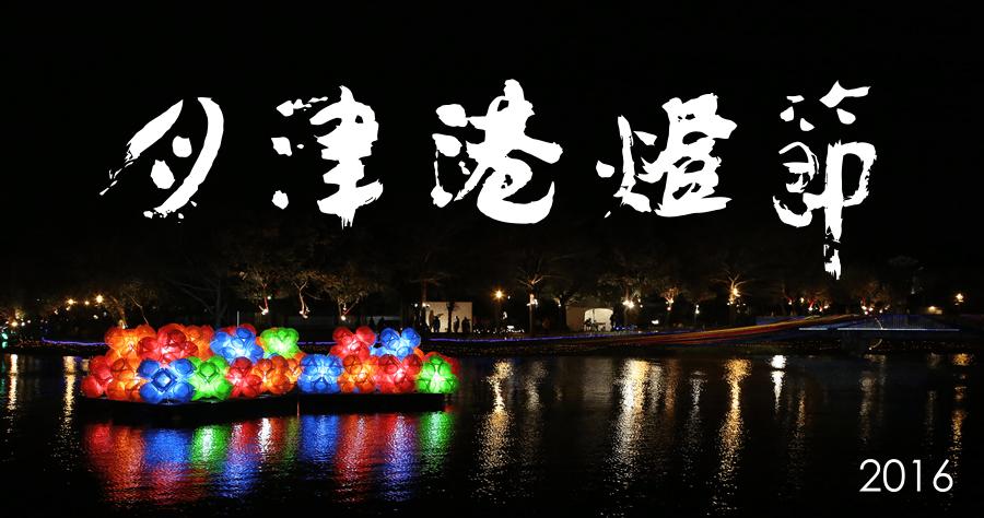 【台南鹽水】2016月津港燈節,水上花燈的浪漫只有來這裡才會懂!