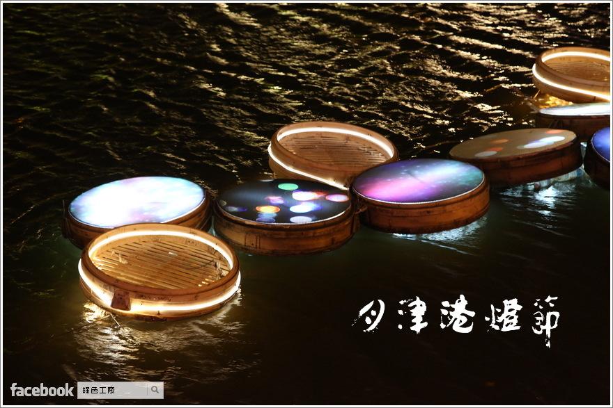 2016鹽水月津港燈節