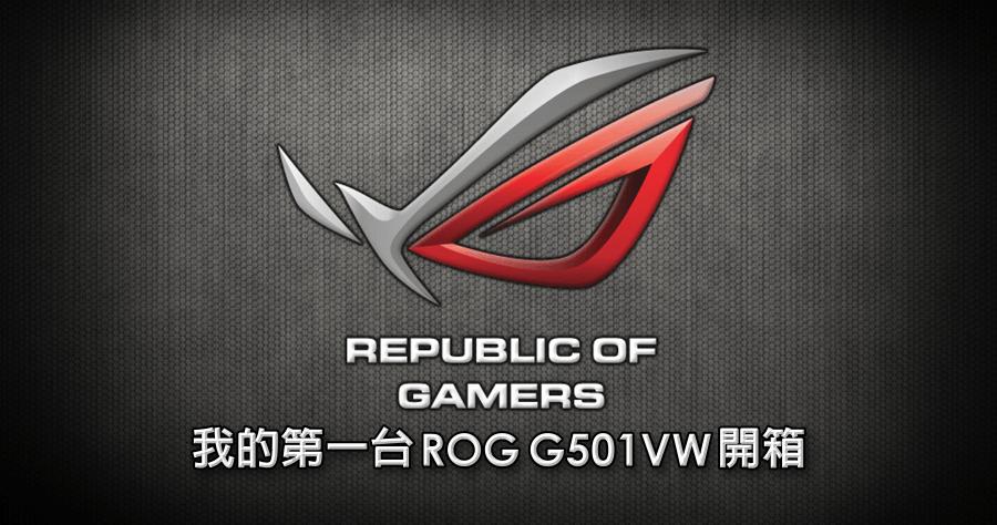 ASUS ROG G501VW 開箱