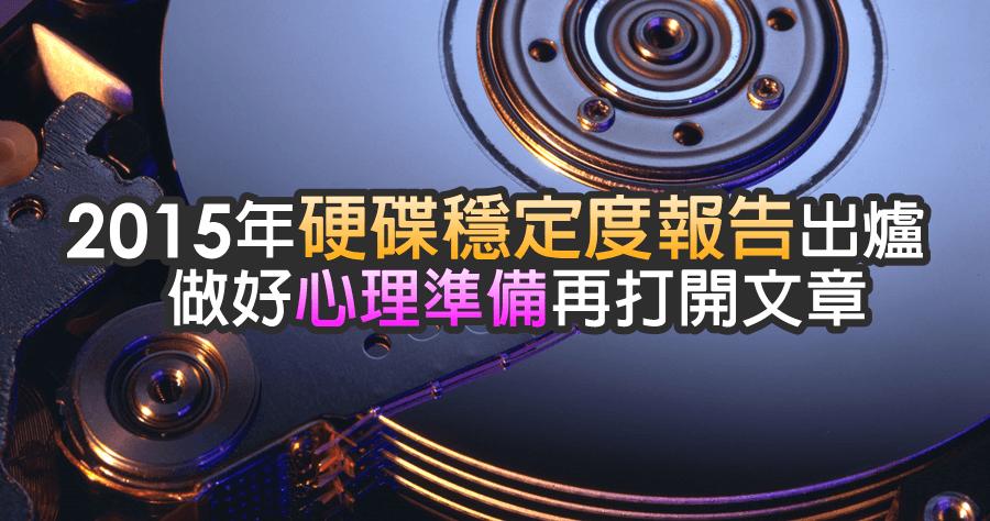 2015 年硬碟穩定度報告出爐