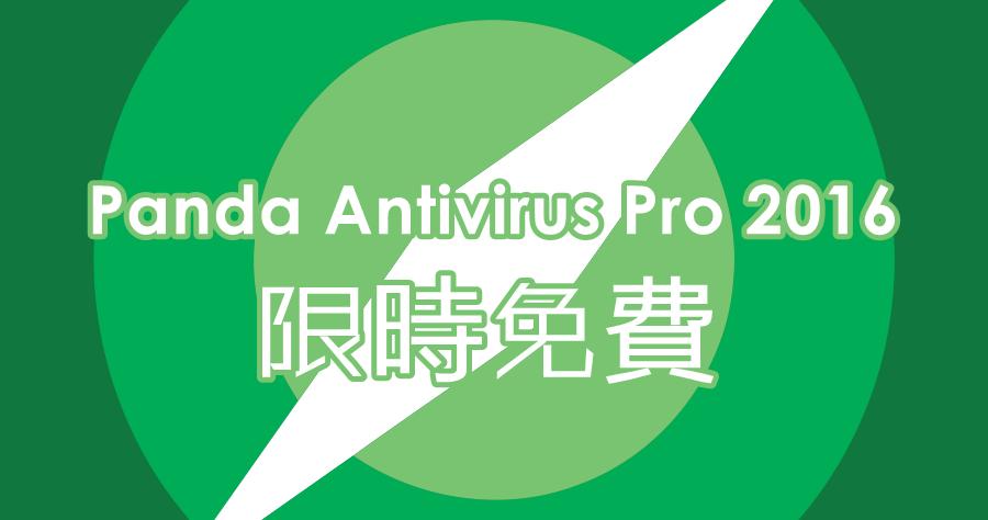 【限時免費】Panda Antivirus Pro 2016 專業防毒都要付費?這款讓你爽爽用半年!