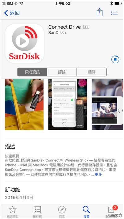 SanDisk Connect 無線隨身碟