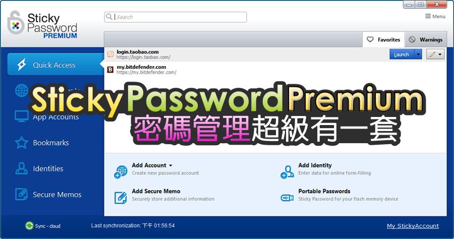 【限時免費】Sticky Password Premium 跨平台雲端密碼管理,多密碼用戶的終極管理之道