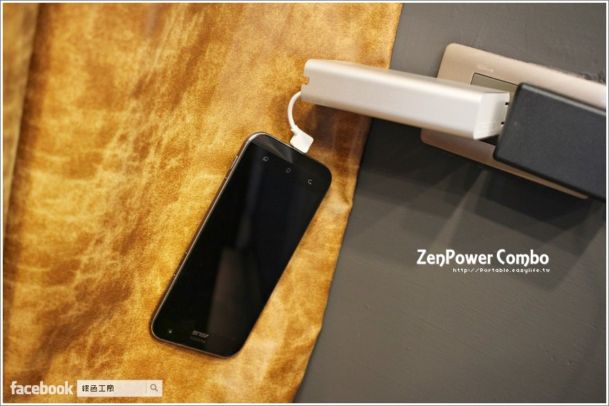 ASUS ZenPower Combo 開箱
