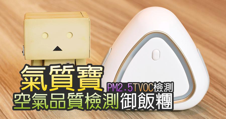 【開箱】AIR MENTOR PRO 氣質寶專業版,空氣品質檢測御飯糰