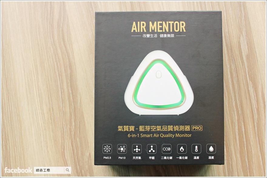 AIR MENTOR PRO 氣質寶專業版