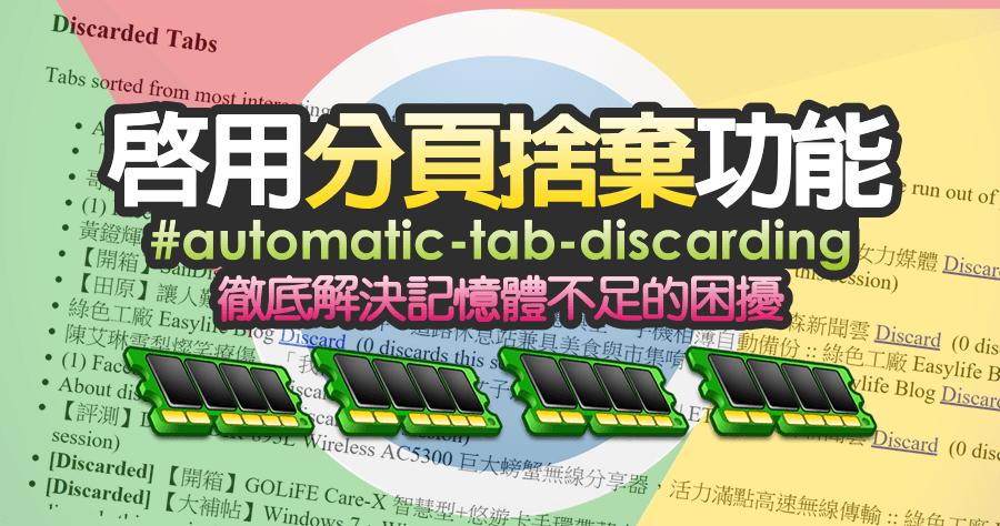 chrome節省記憶體,啟用分頁捨棄功能, #automatic-tab-discarding