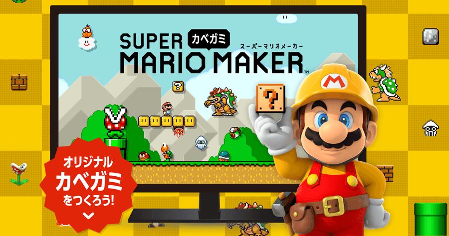 mario maker,超級瑪利歐桌布製作