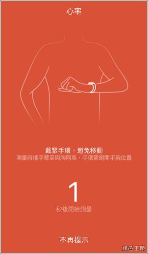 小米手環光感版開箱