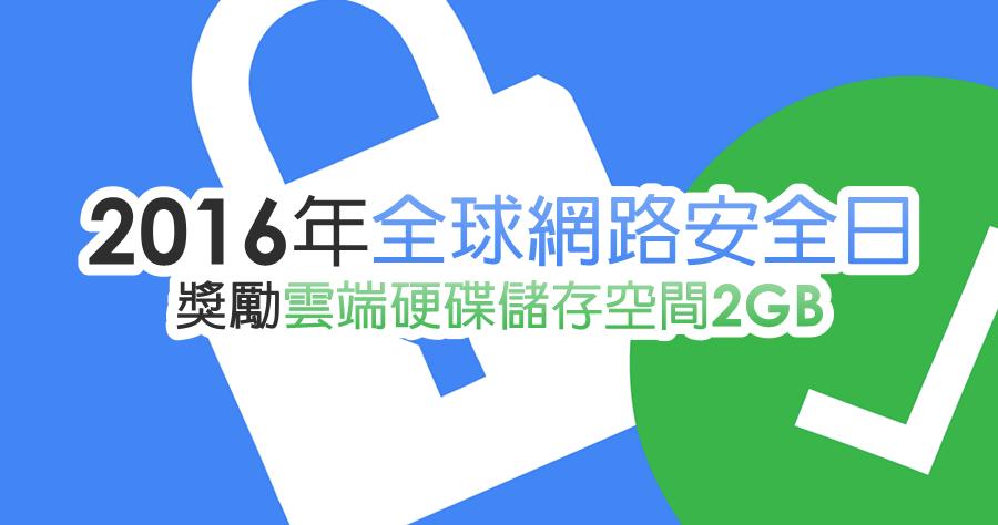 為慶祝 2016 年全球網路安全日,我們為您的 Google 帳戶增設了 2 GB 的免費雲端硬碟儲存空間,做為完成安全性檢查的獎勵。