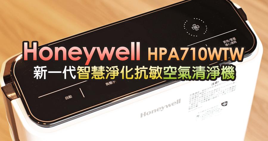 【開箱】Honeywell HPA710WTW 智慧淨化抗敏空氣清淨機,全新一代推薦款!