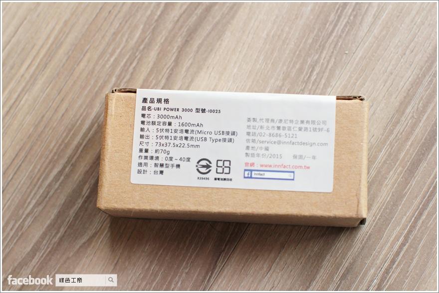 Innfact Mini白閃行動電源