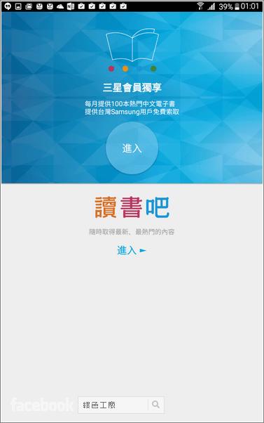 Samsung Galaxy Tab E 開箱