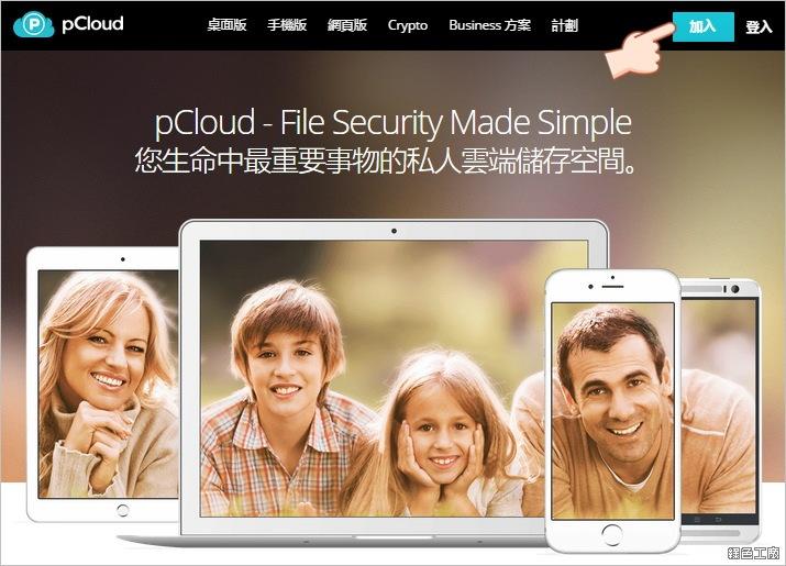 pCloud + OneDrive 50GB雲端空間