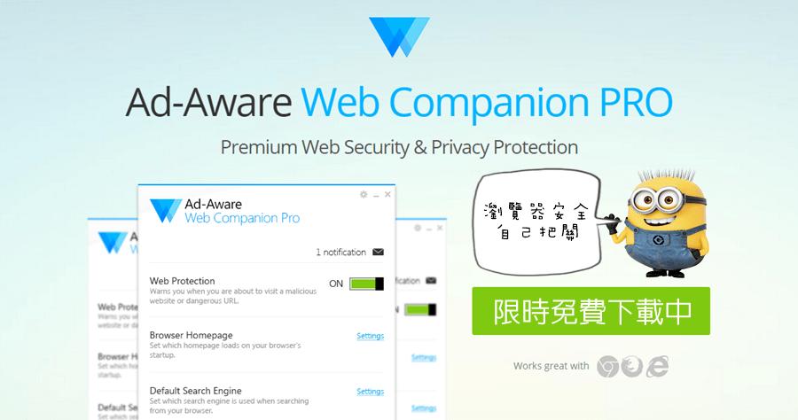 Ad-Aware Web Companion PRO 限時免費