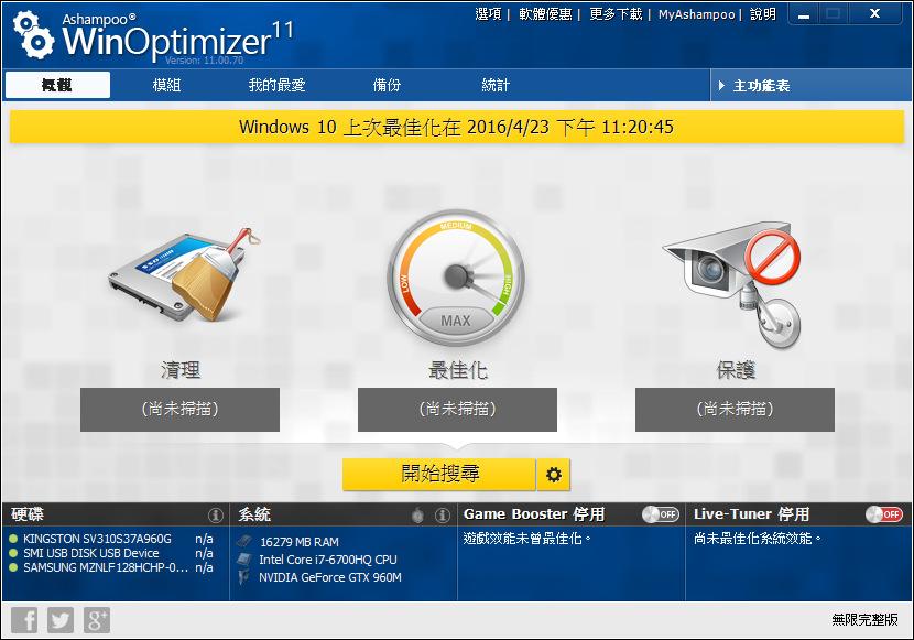 Ashampoo WinOptimizer 11 無限完整版