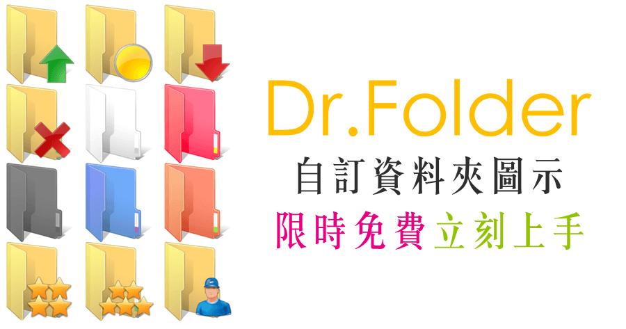 Dr.Folder 目錄博士