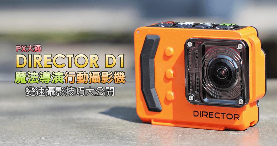 PX大通 DIRECTOR D1 魔法導演行動攝影機