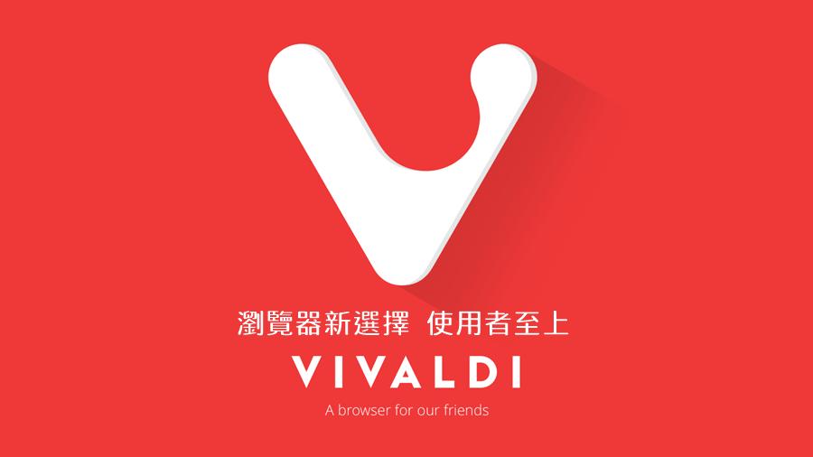 Vivaldi 2.7.1628.33 瀏覽器新選擇,Opera 開發者的後續之作,使用者至上完美表現