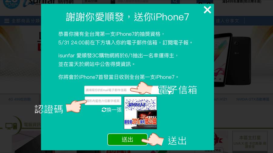 愛順發抽全台灣第一支 iPhone 7