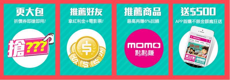 momo購物網 母后價到★限時崩殺50%off!