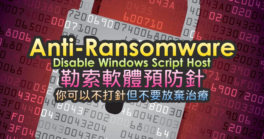 預防勒索軟體,停用 Windows Script Host