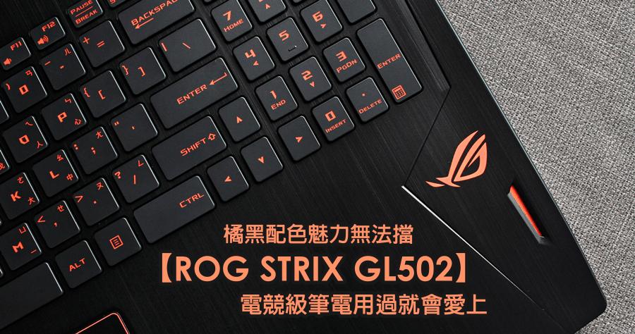 【開箱】ROG STRIX GL502 電競級筆電用過就會愛上,橘黑配色魅力無法擋!