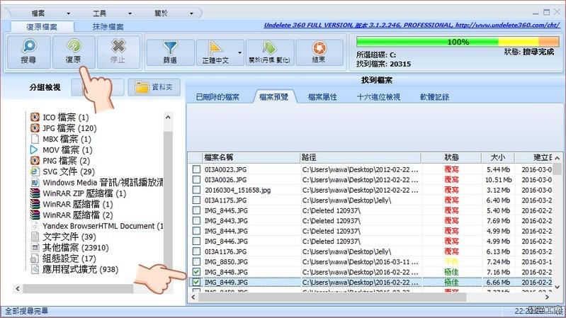 Undelete 360 PROFESSIONAL 序號 License