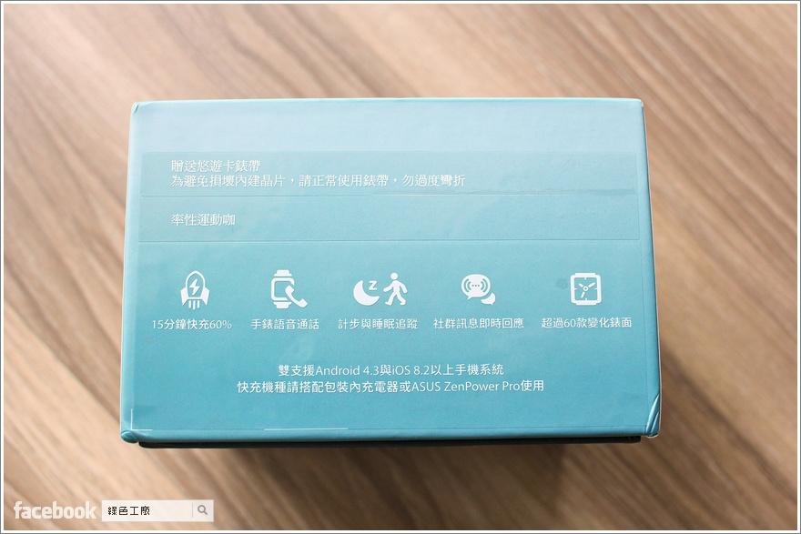 ASUS ZenWatch 2 悠遊卡錶帶快充版