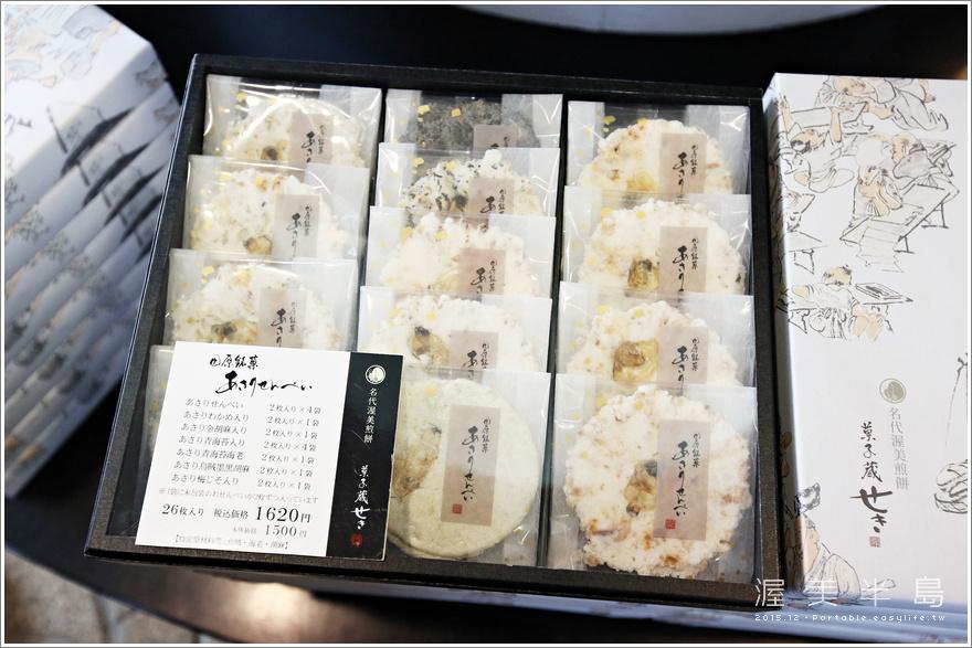 田原銘菓,渥美半島名產 ,菓子蔵 関,崋山最中 報民倉