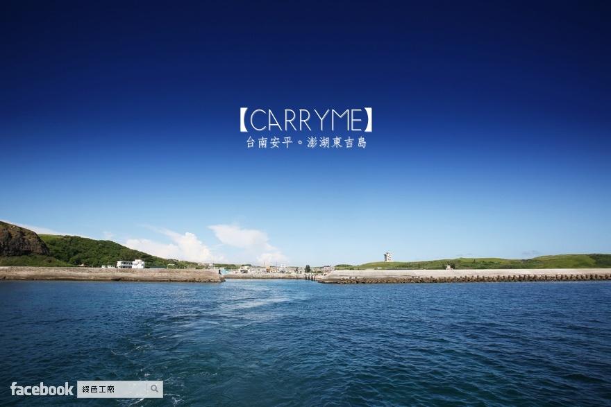 台南安平,澎湖東吉島,東吉福氣,carryme,東吉島單車