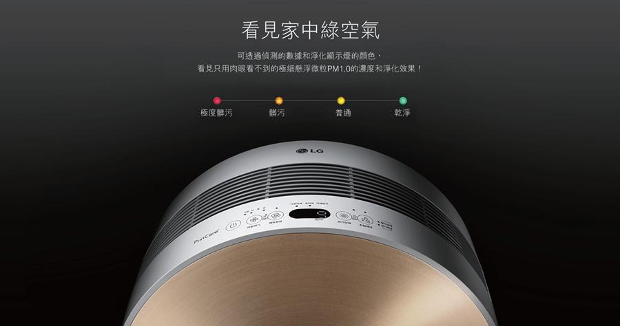 LG PuriCare 空氣清淨機,標榜精確監控空汙指數並迅速讓空氣變乾淨