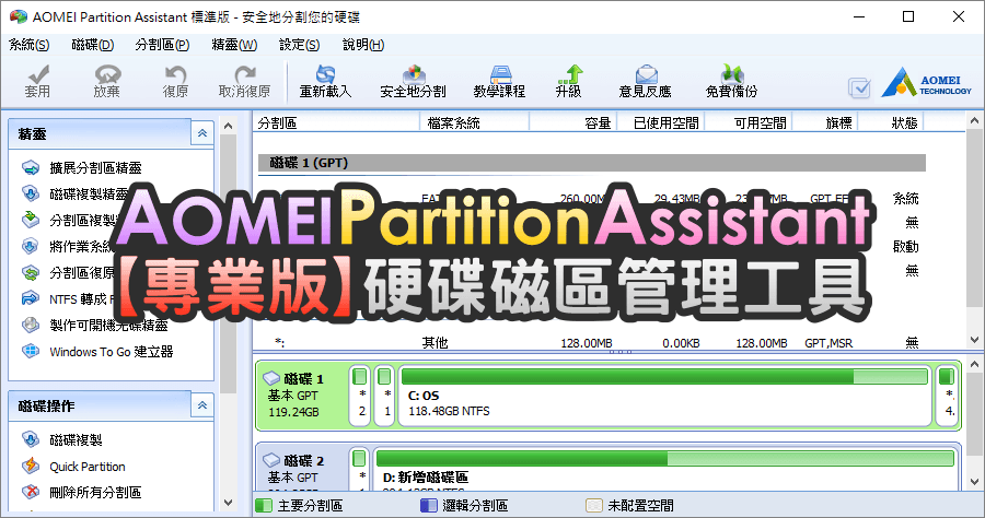 AOMEI Partition Assistant Pro Edition 專業版序號 License