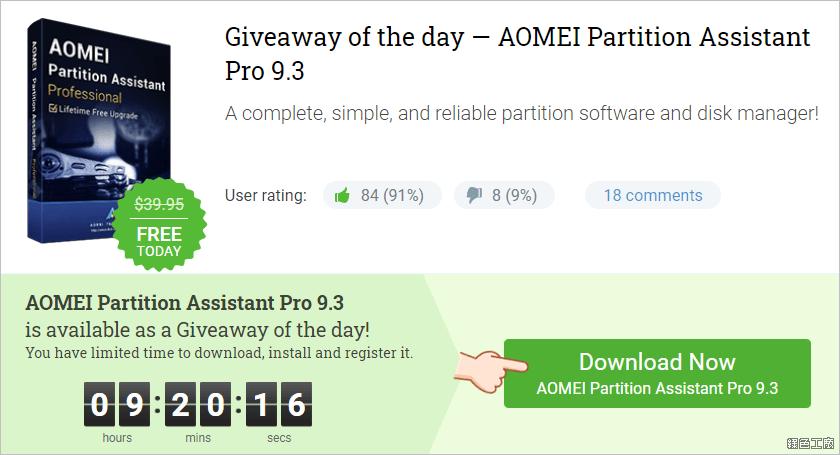 AOMEI Partition Assistant Pro Edition 專業版序號 License