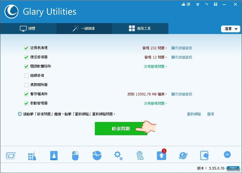 Glary Utilities Pro 專業版序號 License