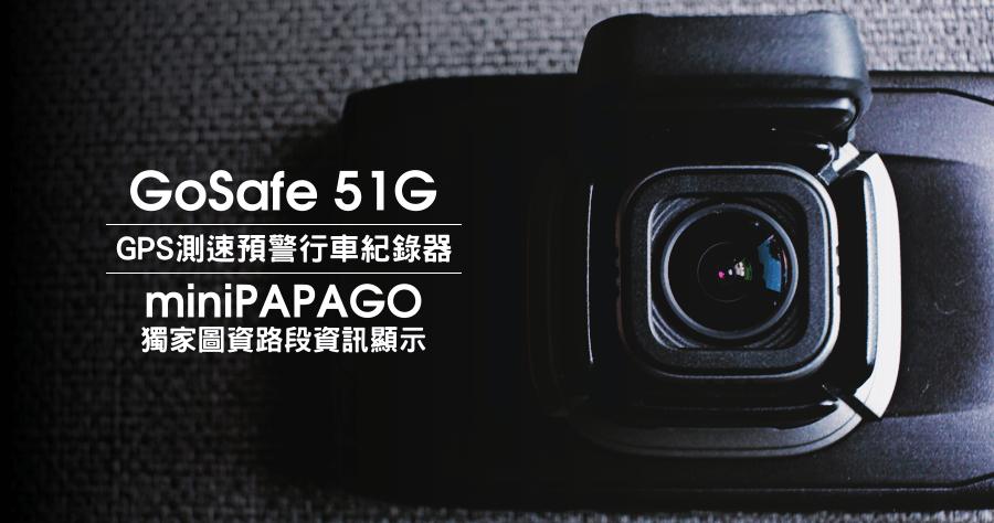 【開箱】PAPAGO! GoSafe 51G 獨家 miniPAPAGO 圖資行車資訊,功能快要到頂啦!
