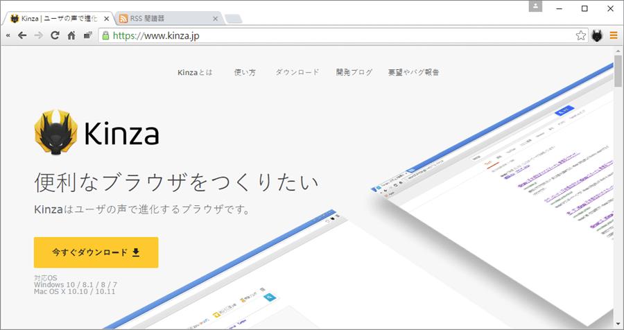Kinza Browser 瀏覽器