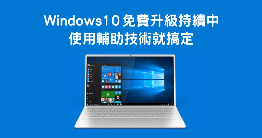 為使用輔助技術的客戶所提供的 Windows 10 免費升級