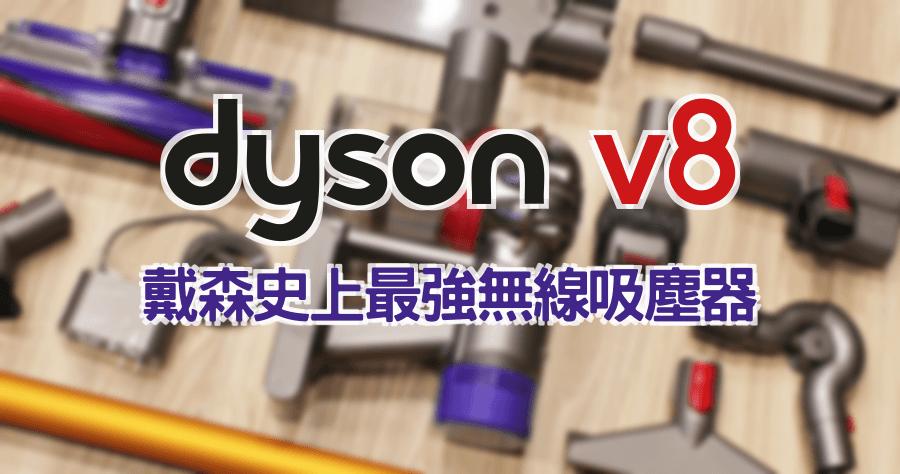 dyson v8中文說明書pdf