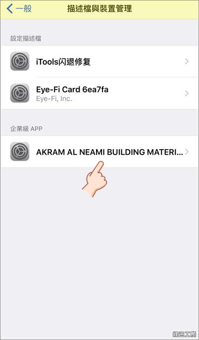 iOS 9.2-9.3.3 盤古越獄完美JB