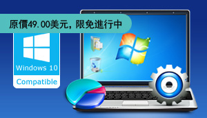 AOMEI Partition Assistant Pro 序號 License