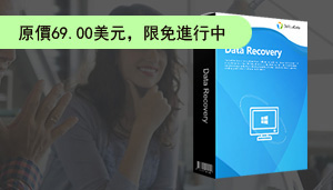 DoYourData Recovery Pro 序號 License